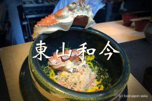 「東山和今」溢れる季節感の上に咲く今井ワールド!金沢注目店ひがし茶屋街にあり。少量で多皿構成。12月の鰤料理、カニご飯も美味でした!