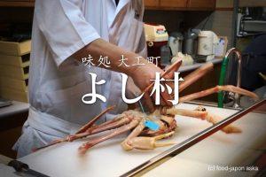 「味処大工町よし村」加賀料理にも信頼が置ける心強いお店!治部煮、はす蒸し、加賀野菜。1年通して美味しい。加能ガニは刺身と焼きと甲羅酒で!香箱蟹クリームコロッケは大人の夢!