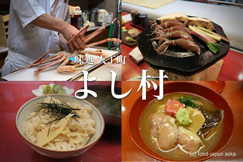 「味処大工町よし村」加賀料理にも信頼が置ける心強いお店!治部煮、はす蒸し、加賀野菜。加能ガニは刺身と焼きと甲羅酒で!春は筍、ホタルイカ