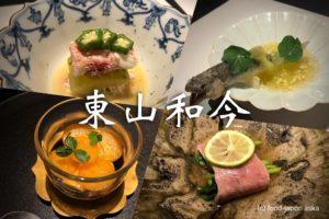 「東山和今」溢れる季節の上に咲く今井ワールド!金沢注目店ひがし茶屋街にあり。少量で多皿コース。実力とセンスが光る