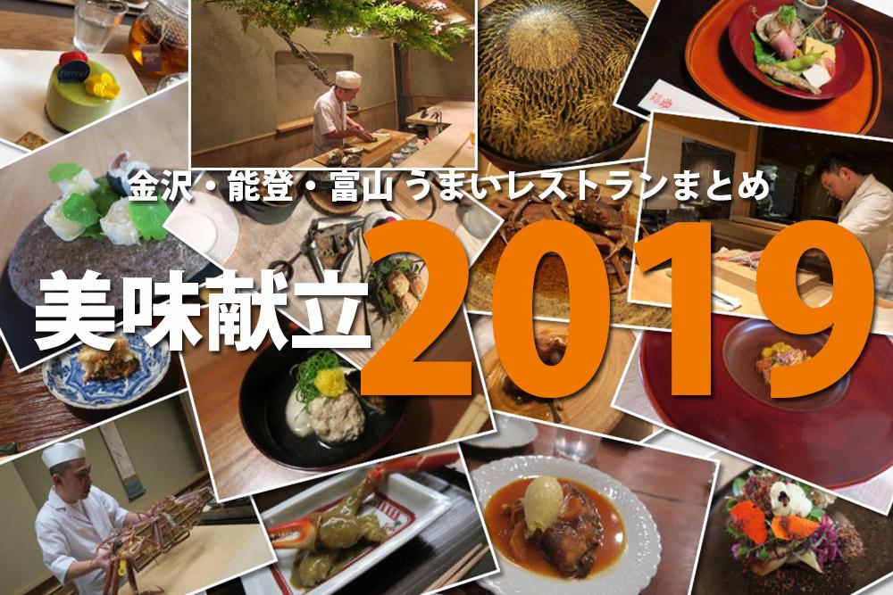 【金沢グルメ2019まとめ】金沢 能登 富山うまいレストラン令和元年の動向。注目の15店舗を紹介!