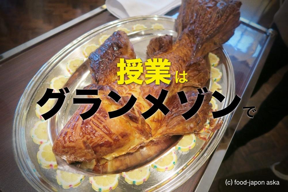 授業はグランメゾンで!「ジャルダン ポール・ボキューズ 」料理長 藤久周悟さんにスペシャリテ作ってもらいました!スーパースイーツ調理専門学校