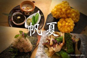 「帆夏」ハマる一店。繊細でツボを突く料理がアラカルトで。木倉町奥の弁柄色のコンパクトなお店。シメの鯛ワタおにぎりうまいのなんのって