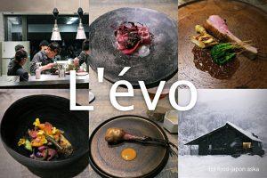 「L'évo(レヴォ)」谷口英司シェフ率いる究極のローカルガストロノミー。利賀村にオーベルジュとしてついに移転オープン 2020年12月22日。世界に自慢したい!富山の秘境レストラン