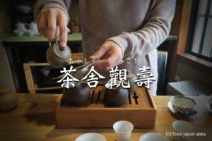 「茶舎 觀壽(ちゃしゃ みこと)」主計町にある日本茶と台湾茶の専門店。抹茶を点てることもできます。海外からのお客様をお連れしたいなぁ