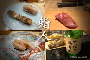 「鮨人」破竹の勢い富山異色のすし店。赤酢シャリはハマったら抜け出せない。のど黒はオス・メス食べ比べで