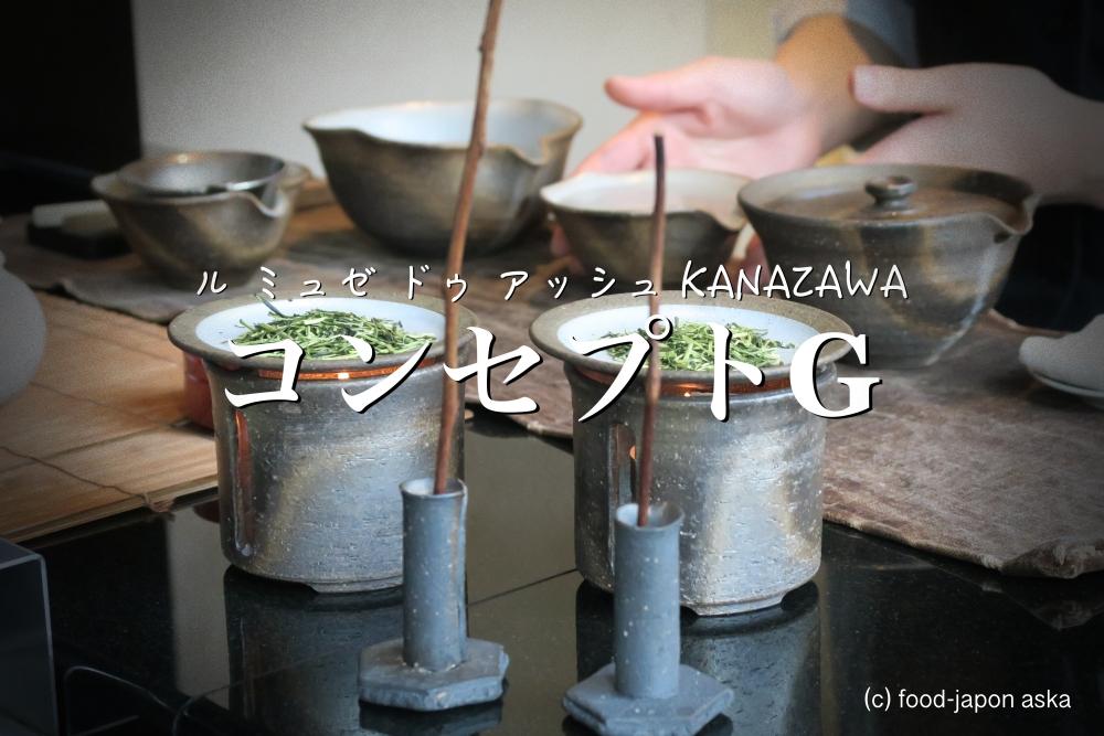「ル ミュゼ ドゥ アッシュ KANAZAWA」世界のパティシエ辻口博啓氏のお店。予約制お茶室「コンセプトG」でお茶とデセールコース。金沢店限定の季節パフェもいいね!