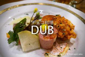 「チェコ料理DUB(ドゥブ)」日本でも珍しいチェコ料理の専門店が金沢にあります!何度も通いたいおいしさ。シェフは元公邸料理人の実力派!
