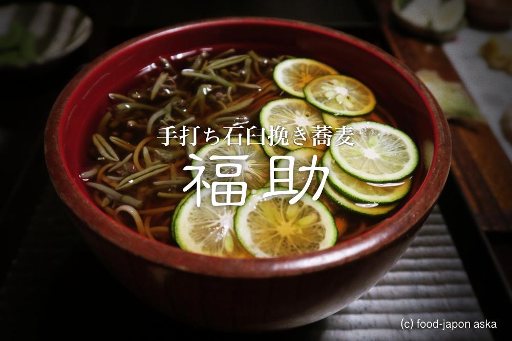 「福助」そば店としてだけでなく日本料理店としても注目すべき一店。砺波まで出掛ける価値あり。元養蚕場をリノベーションした趣ある建物