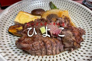 ビーフステーキ専門店「ひよこ」これが金沢の伝説。半世紀以上も前から熟成ヒレステーキ1品勝負。現在の価格は?昭和の東京オリンピックの年に創業。2021年2月で丸57年!
