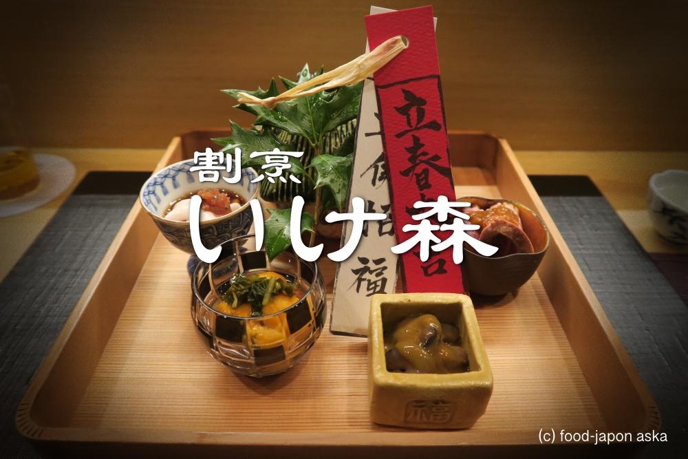 「割烹いけ森」珠洲出身の池森大将の端正でパワー感じる料理。金沢市芳斉の一軒家割烹。節分の演出ステキでした。