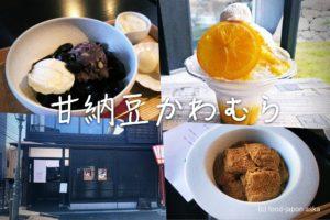 「甘納豆かわむら」この甘納豆を求めてにし茶屋街へ〜金沢土産に最適!2階はカフェ「サロン・ド・テ・カワムラ」、店裏手にはアイスモナカとかき氷の「MAMEノマノマ」