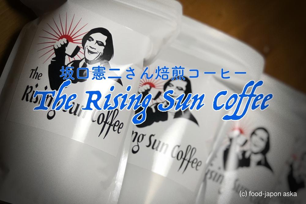 金沢「紋」で購入できる坂口憲二さん焙煎の「The Rising Sun Coffee」が美味しくて毎日が幸せ!「アフターサーフブレンド」新入荷