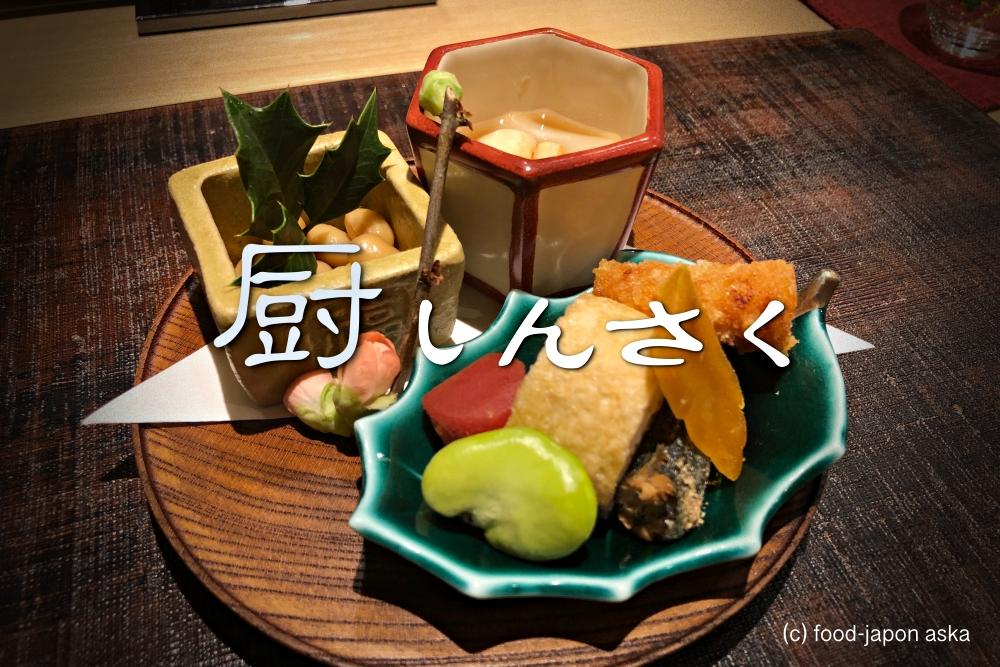 「厨しんさく」木倉町のいいお店。繊細な料理、店主の丁寧なお人柄。アラカルトの気軽さもありがたい。ショートコースおすすめ!日曜もやってます。