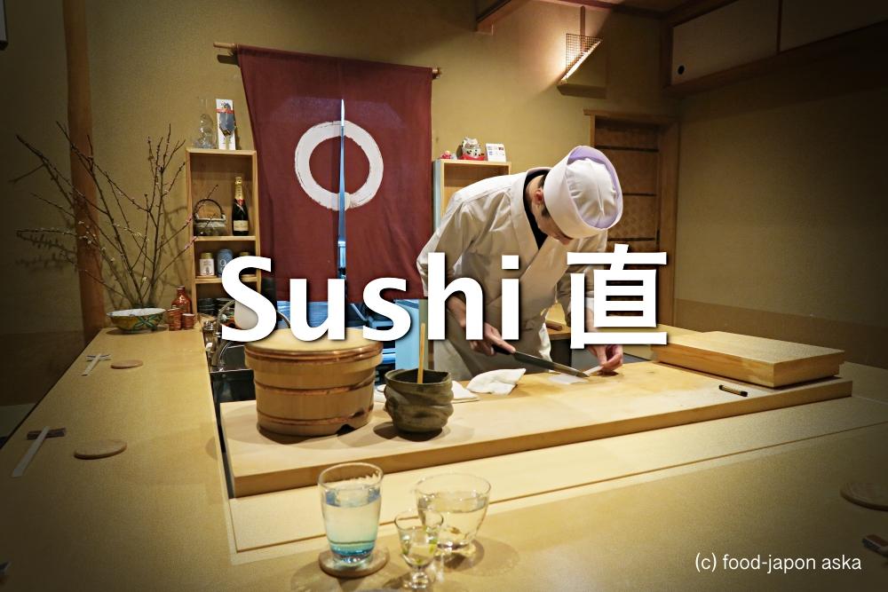 「Sushi 直(すしなお)」異色の経歴が注目されるすし店が新天地に。シンガポール星付からの金沢。コの字カウンターが珍しい。昼もやってます。