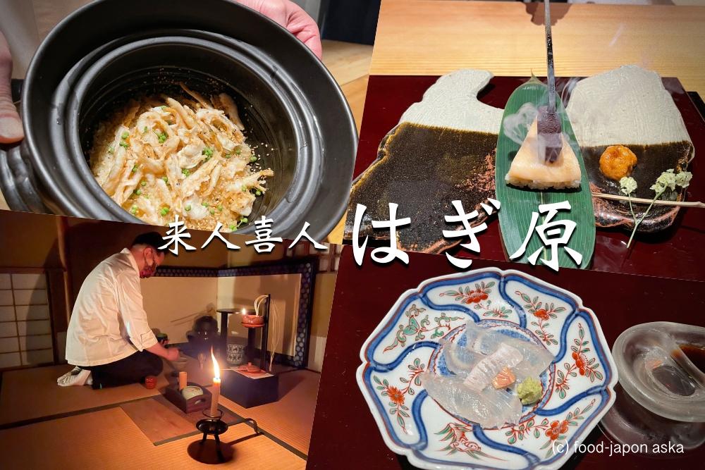 「来人喜人 はぎ原」メイドイン富山が詰まった日本料理店。スペシャリテの究極ます寿司は何度食べても美味しい!ディナーは食後にお茶室へ。