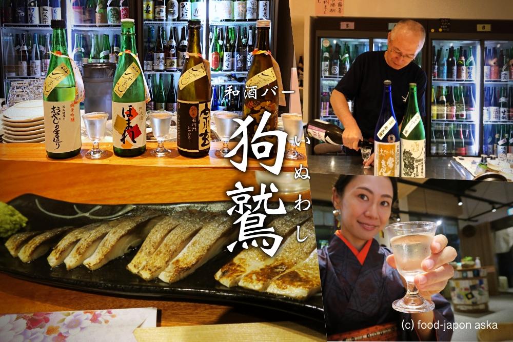 「和酒Bar 狗鷲(いぬわし)」日本酒300種類をラインナップ!存在感ある冷蔵ケースと4斗樽の椅子もいいね!とっても人柄の良いご夫婦が切り盛りされています。