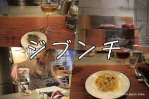 """「ジブンチ」炭火を駆使した""""Farm to Table""""なイタリア料理。シェフの実家で育てる鶏の卵や自家栽培米、畑の野菜も"""