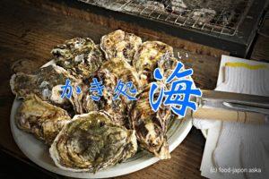 「かき処 海(かい)」牡蠣の町である能登の中島町にある超人気の牡蠣小屋。並ぶの覚悟で!