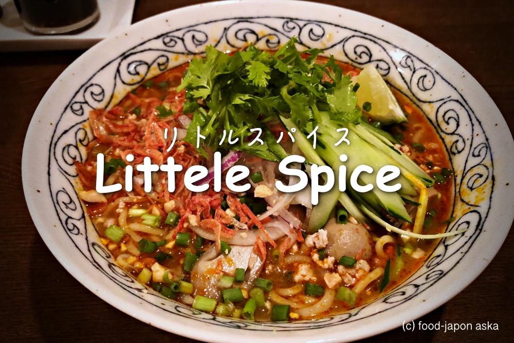 「リトルスパイス」金沢でタイ料理が食べたくなったらここ。カオマンガイにガパオ、レモングラスサラダ、汁なしトムヤム麺が好きです。