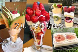「フルーツむらはた」なぜか金沢に行列パフェが!フルーツぎっしりで手頃価格は果実専門店だからこそ。テイクアウトパフェとフルーツサンドもスタート