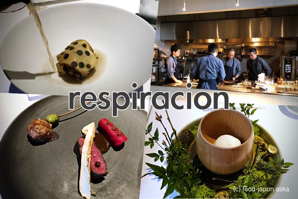 「respiracion (レスピラシオン)」金沢町家で地元食材のモダンスパニッシュ。シェフは幼馴染の3人!男の夢とロマンが詰まったレストラン