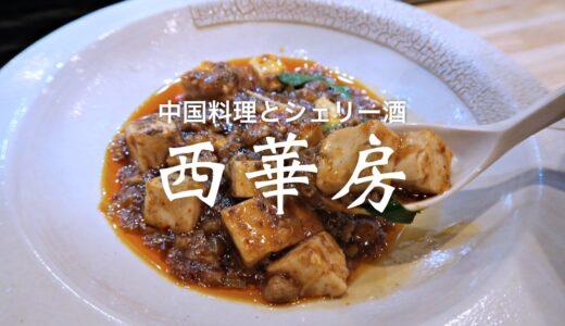 """「西華房」コンセプトは""""中国料理とシェリー酒""""。超シンプルでうまい黒酢すぶたオススメ!麻婆豆腐には白山堅豆腐を使用。"""