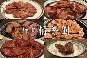 「焼肉精香園」宇出津で能登牛三昧!上質なロース、カルビ、モモ。箸に重みを感じる惜しげない厚み。手頃価格がまたすごい。あぁうまい、至福。