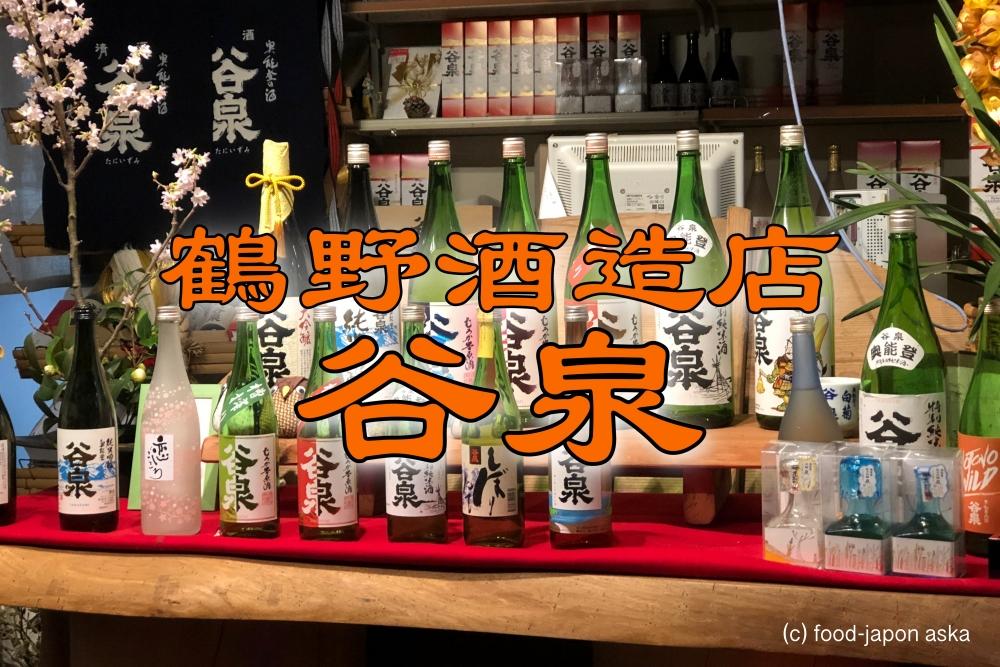 【鶴野酒造店】谷泉、愛、登雷(とらい)で知られる能登町の酒蔵。女性杜氏が醸す酒!昔ながらの手造りで