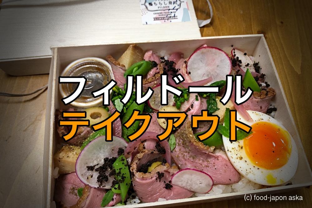 【フィルドールのテイクアウト】5月から販売の鴨肉ちらし寿司が絶品!絶妙な火入れとワインビネガーのシャリ、胡椒のアクセント、昇華されるおいしさが素晴らしい。