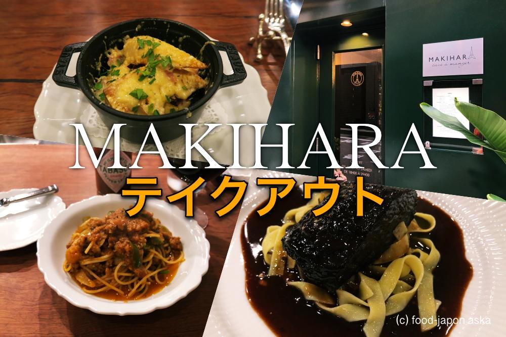 【MAKIHARA(マキハラ)のテイクアウト】柿木畠の人気ビストロワインバー。エスカペッシュ、キノコのマリネ、ポモドーロパスタソースなど