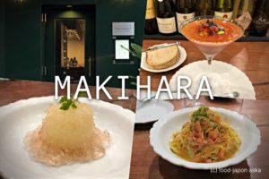 「MAKIHARA(マキハラ)」柿木畠の入り口にあるレベル高いビストロワインバー。アラカルトで注文できるのがとても重宝する!カウンター越し見惚れる手際良さ