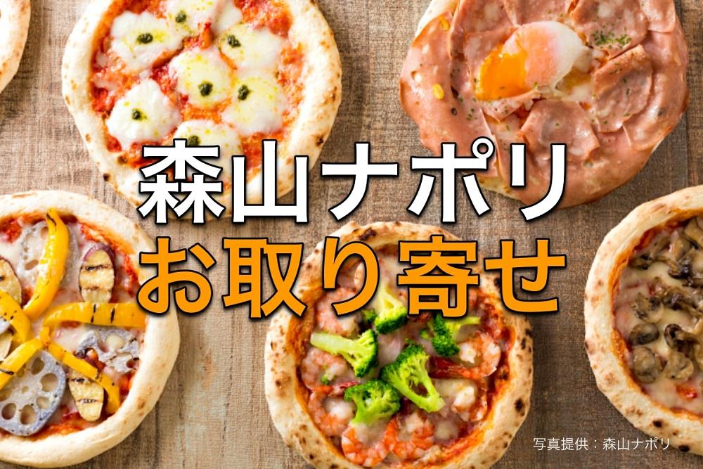 【森山ナポリ】から緊急企画!3枚の価格で4枚セットのスペシャル企画。300セット限定!子供から大人まで楽しめる人気のピザ