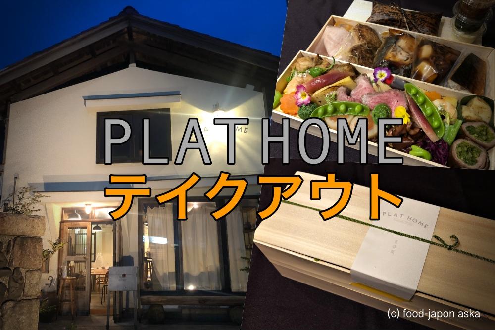 【PLAT HOME(プラットホーム)のテイクアウト 】金土日限定のお重「家時間」40セット限定!2人前で8800円。内容充実!楽しいお家時間を