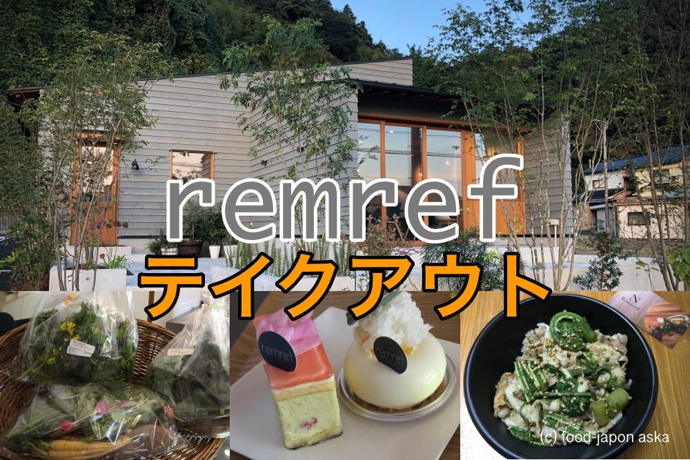 【remrefのテイクアウト】西川開人シェフの絶品ケーキはもちろん、エンヌのお弁当、アシルワードのビリヤニ、 あんがとう農園の野菜、サリーナのキッチンカーも