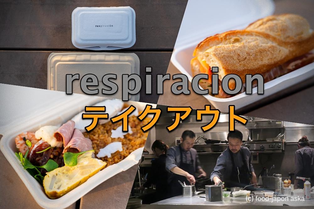 【respiracion (レスピラシオン)のテイクアウト】伝説のパエ弁がめっちゃオススメ!自慢のパエリアとタパス盛りだくさんのお弁当、スペイン式サンドイッチ