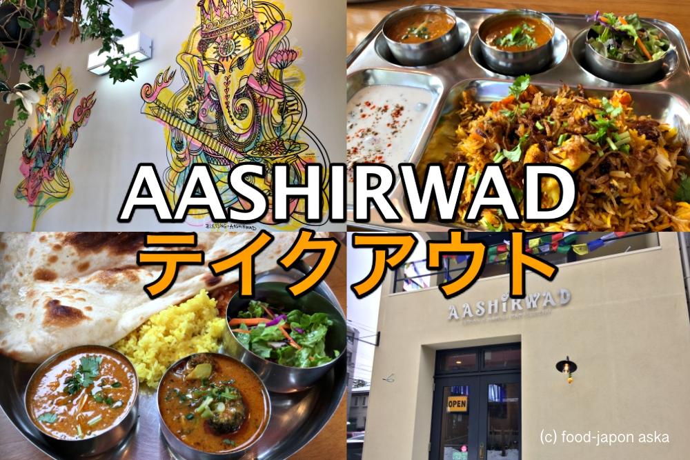 【アシルワードのテイクアウト】せせらぎ通りのインド・ネパール料理。骨つきチキンのビリヤニうまーい!ビリヤニとカレーのお弁当もいいね!