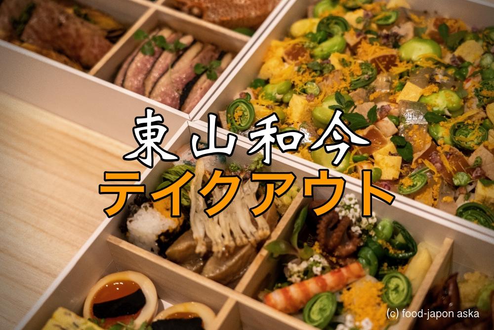 【東山和今のテイクアウト】料理人のシゴトが光る!季節感溢れるお重弁当とちらし寿司に感動。心がパッと明るくなる。お祝い事にもオススメです。
