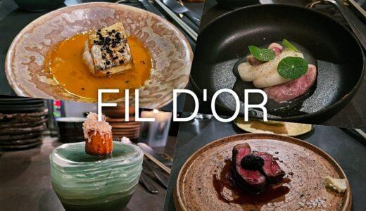 「FIL D'OR(フィルドール)」田川真澄シェフのセンスが光る料理と自然派ワイン・日本酒。コンパクトでおしゃれなカウンターのお店