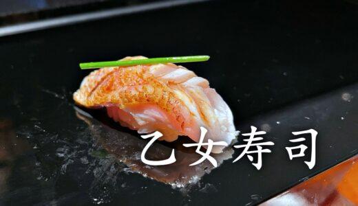 「乙女寿司」金沢の名店のひとつで地元常連も多し。地物で奏でるうまいすし。ずっと通いたい信頼の置ける一店。ミシュラン2ツ星獲得!