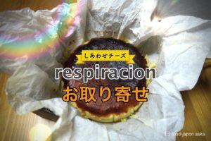 「しあわせチーズ」レスピラシオンのバスクチーズケーキが絶品!金沢の新名物。注文殺到に納得のおいしさ。