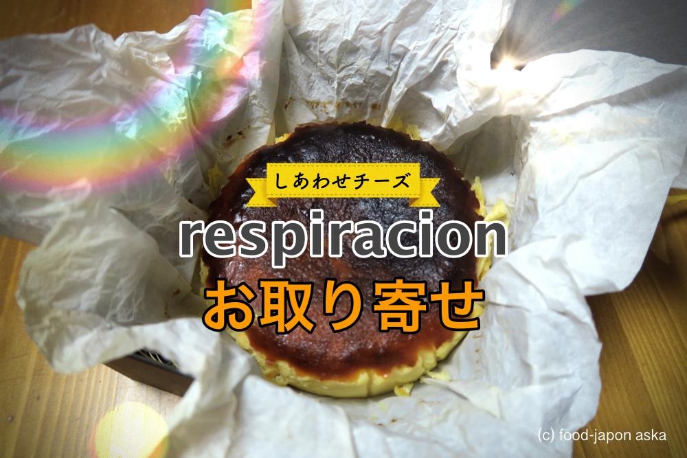 【respiracion (レスピラシオン)のお取り寄せ】バスクチーズケーキ「しあわせチーズ」が絶品!販売開始後すぐに連日売り切れの人気商品に。全国からのお取り寄せ可能