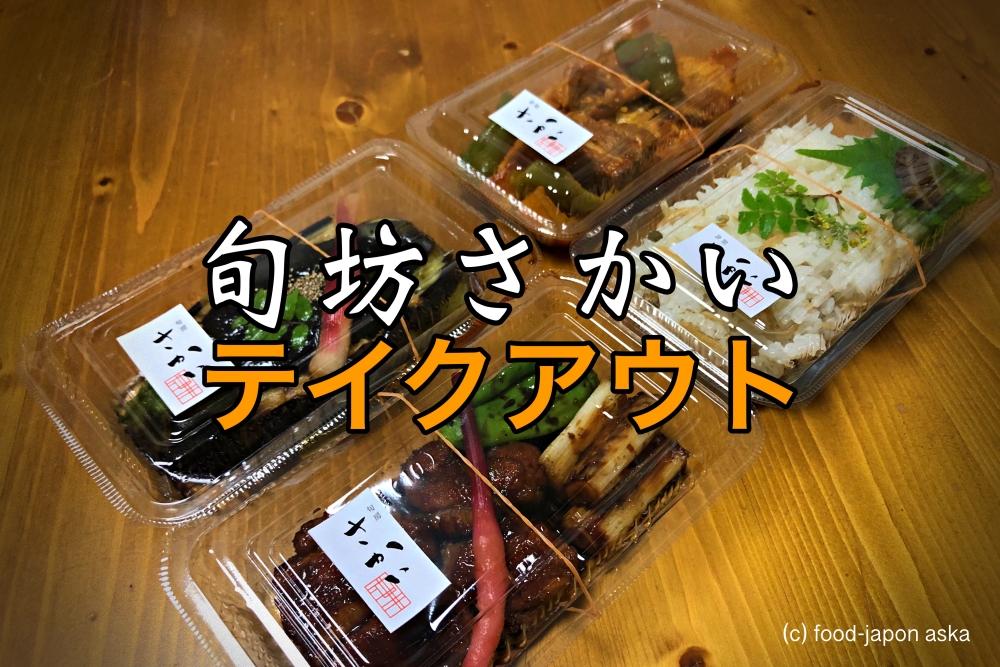 【旬坊さかいのテイクアウト】一ツ星日本料理店の味がなんとワンコインで!米茄子田楽、鯛あら炊き、合鴨ねぎ焼きなど一律500円で選べる!