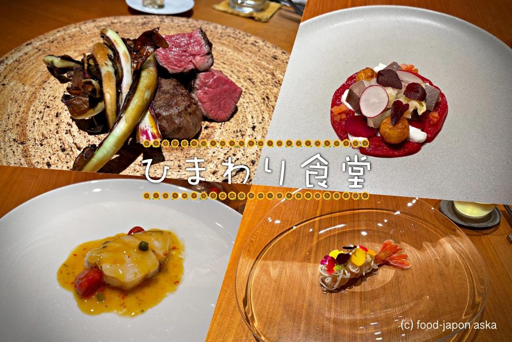「ひまわり食堂」富山注目のイタリアン。炭火焼に定評ありだがパスタや料理も目が離せない。常に新しい美味しさを探求。