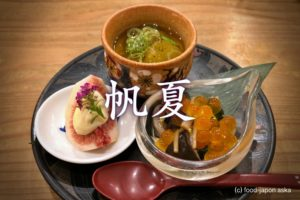 「帆夏」ハマる一店!繊細でツボを突く料理をアラカルトで。木倉町奥の弁柄色のコンパクトなお店。シメの鯛ワタおにぎりうまいのなんのって