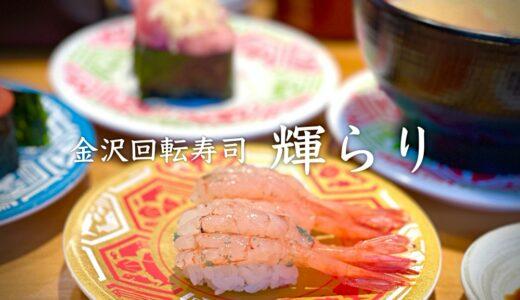 「金沢回転寿司 輝らり」金沢駅出てすぐの好立地!敏腕バイヤーが毎朝漁港から直接買い付ける。金箔のど黒は旅の思い出に