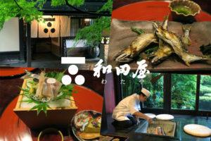 「和田屋」白山比メ神社の境内にある川魚山菜料理の料理旅館。全部屋に囲炉裏完備!料理人さんが鮎を炭火で焼いてくれます。春山菜、夏は鮎、秋キノコと落ち鮎、冬は白山麓ジビエ
