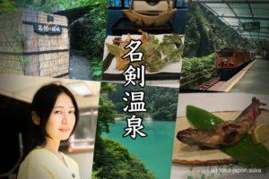 「名剣温泉」黒部峡谷トロッコの最終駅にある秘湯で山菜フルコース。冒険に出かけよう!道中の素晴らしい景色を楽しみながらちょっとスリリングな旅。
