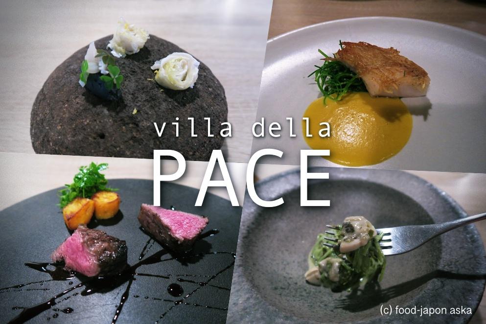 「villa della PACE(ヴィラ・デラ・パーチェ)」七尾に注目のモダンイタリアン!シェフは東京から移住。能登食材がこんな料理に!どんどん進化し突き抜ける。スペシャリテは烏賊ラルド昆布