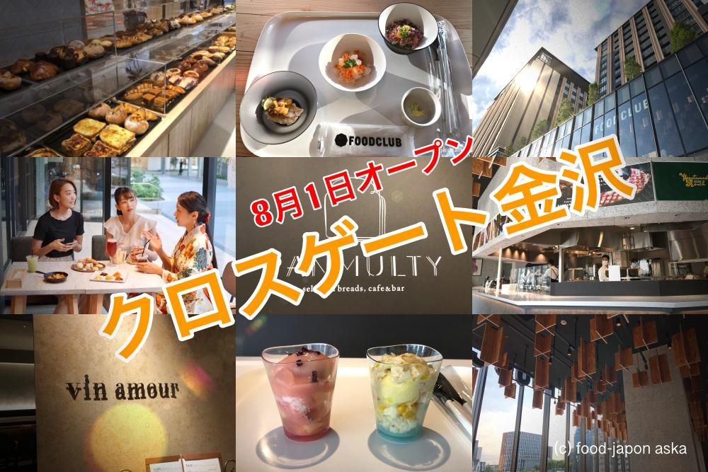 【クロスゲート金沢】ついにハイアットが金沢に!グルメフロアも8月1日いよいよオープン!34店舗のレストランが集結